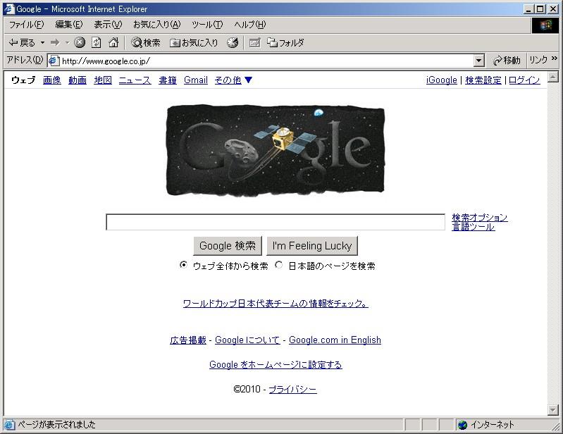 google_hayabusa