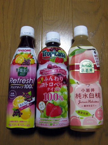 ジュース三種類