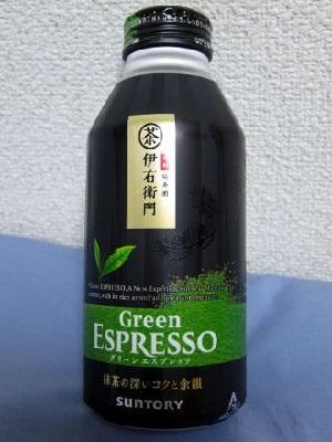 グリーンエスプレッソ