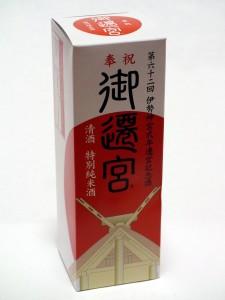 伊勢神宮式年遷宮限定特別純米酒1