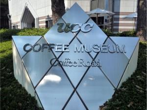 UCCコーヒーミュージアム