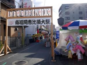 南福岡恵比寿大祭