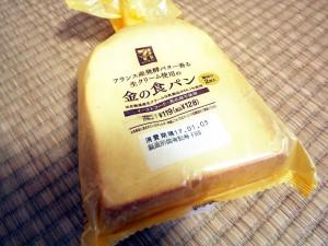 金の食パン1