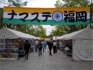 ナマステ福岡2017