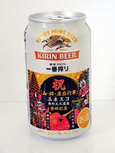 博多祇園山笠記念ビール