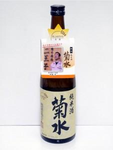 日本酒「菊水」